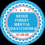 Maryia Udavichenka